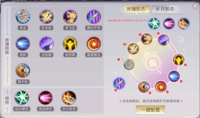 Perfect World Hướng Dẫn Build class Võ Hiệp - Tiên – SemiTank