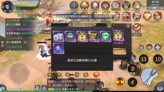 giftcode vo song giang ho