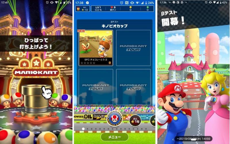 Tham quan Mario Kart