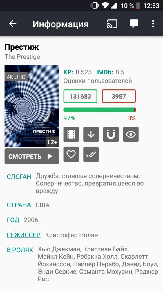 Kino HD (MOD, PRO) *****