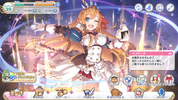 1610481905 889 Princess Connect Re Dive APK MOD Weak Enemies Attack